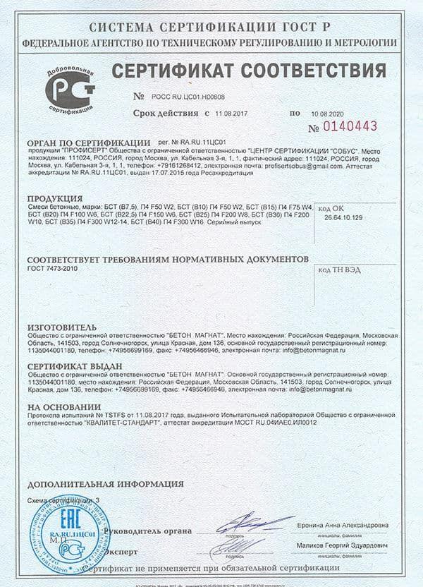 Скачать сертификат смеси бетонные арт бетон строй