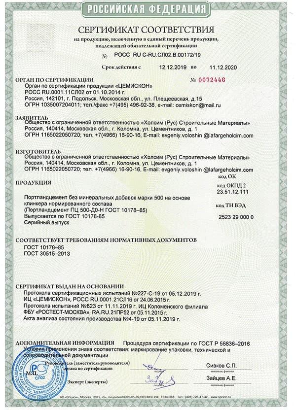 Обязательная сертификация бетонной смеси методики испытания бетонной смеси